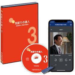 中谷彰宏の「気配りの達人PART3」CD・MP3