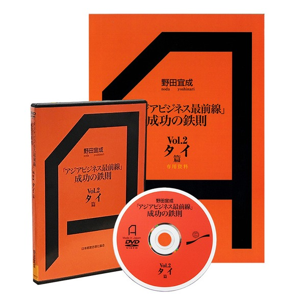 アジアビジネス最前線 成功の鉄則2 タイ篇DVD