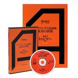 アジアビジネス最前線 成功の鉄則DVD