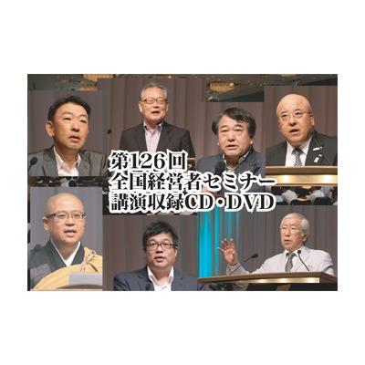 2013年「夏季・全国経営者セミナー」CD・DVD一括申込み