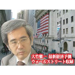 大竹愼一の2013年9月「最新経済予測」ウォールストリートCD