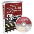 「ランチェスター戦略・シェアUPマニュアル」CD