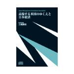 三橋貴明の「米国のゆくえと日本経済」CD