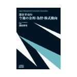 深谷幸司の「今後の金利・為替・株式動向」CD