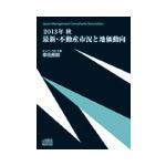 幸田昌則の「不動産市況と地価動向予測」CD