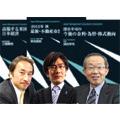 「どうなる日本経済セミナー2013年9月」講演CD一括申込み