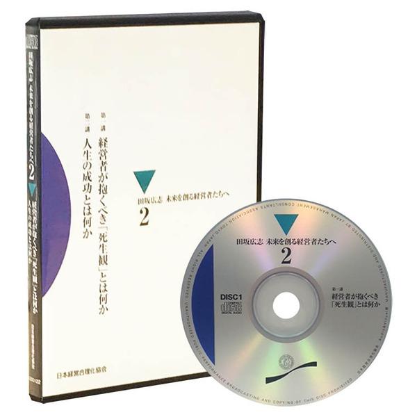田坂広志「未来を創る経営者たちへ」CD第2弾