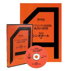 《最新刊》アジアビジネス最前線 成功の鉄則3 シンガポール篇DVD