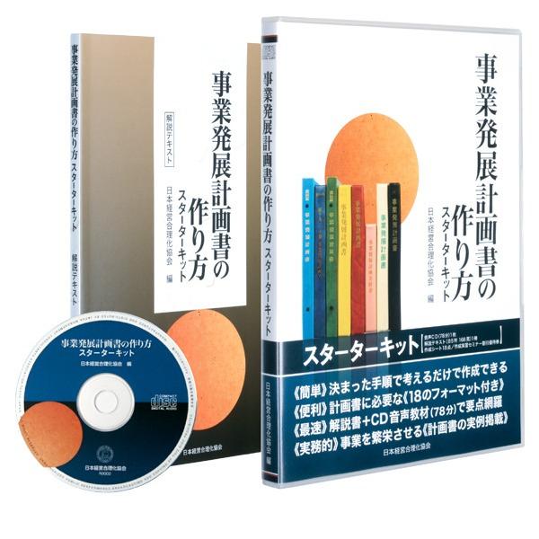 事業発展計画書の作り方スターターキット