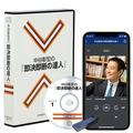中谷彰宏の「即決即断の達人」CD・ダウンロード版
