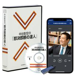 中谷彰宏の「即決即断の達人」CD