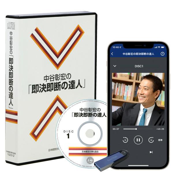 中谷彰宏の「即決即断の達人」
