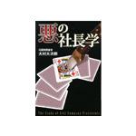 元国税調査官が教える「社長の節税術」CD