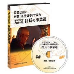 平成26年、九星気学で読む「社長の事業運」DVD