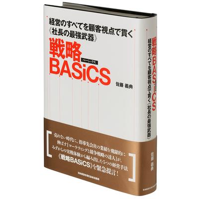 経営のすべてを顧客視点で貫く《社長の最強武器》戦略BASiCS(ベーシックス)