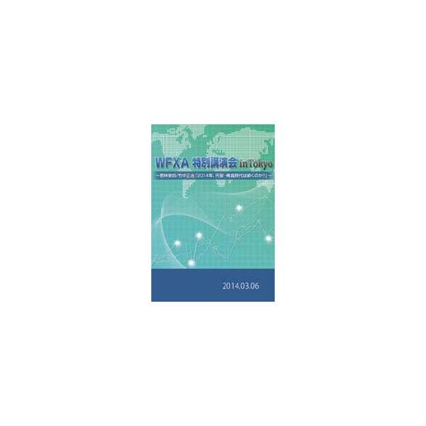 若林栄四「《円ドルユーロ・株式・不動産》特別講演会DVD/2014年3月収録