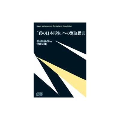 伊藤元重の「真の日本再生への緊急提言」CD