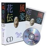 風姿花伝CD