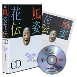 「風姿花伝」CD版・MP3版