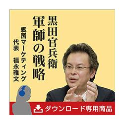 黒田官兵衛 軍師の戦略 講演MP3
