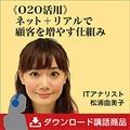 《O2O活用》ネット+リアルで顧客を増やす仕組みCD・MP3