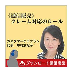 事例で学ぶ《通信販売》クレーム対応のルールCD・MP3