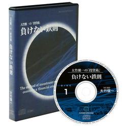 大竹愼一の「負けない鉄則」CD