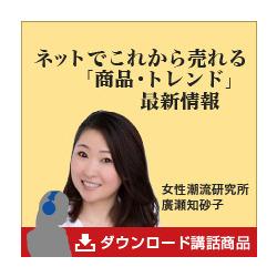 ネットでこれから売れる「商品・トレンド」最新情報CD・MP3