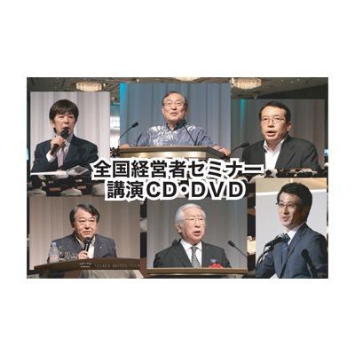 2014年「夏季・全国経営者セミナー」CD・DVD一括申込み