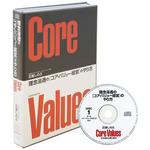 理念浸透の《コア・バリュー経営》のやり方CD版・ダウンロード版