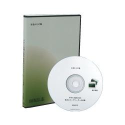 ダボス会議に見る世界のトップリーダーの話術CD