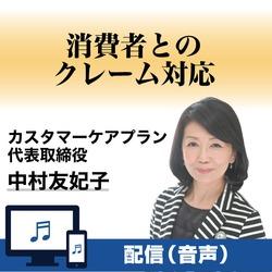 消費者とのクレーム対応CD・ネット配信講座