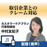 取引企業とのクレーム対応CD・ネット配信講座