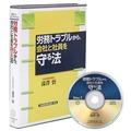 労務トラブルから、会社と社員を守る法CD版・ダウンロード版