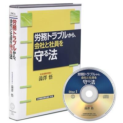 労務トラブルから、会社と社員を守る法CD・MP3