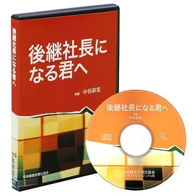 中谷彰宏「後継社長になる君へ」