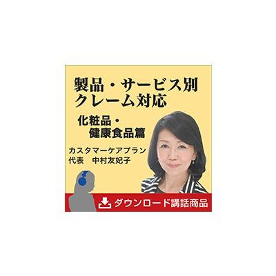 製品・サービス別クレーム対応《化粧品・健康食品篇》