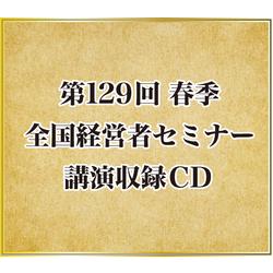 変わらない使命を果たすために変わり続ける経営CD