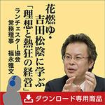 花燃ゆ・吉田松陰に学ぶ「理想と熱狂の経営」 講演MP3