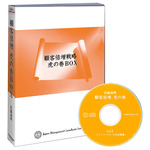 佐藤義典の「顧客倍増 虎の巻」CD・MP3