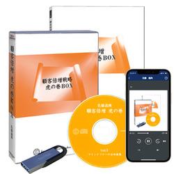 佐藤義典の「顧客倍増 虎の巻」CD