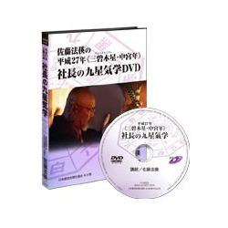 「社長の九星気学」DVD