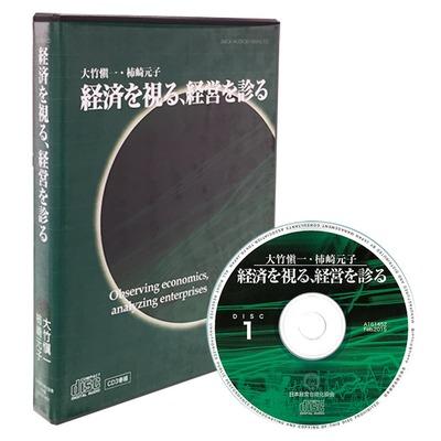 大竹愼一「経済を視る、経営を診る」CD