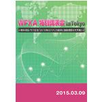 若林栄四「《円ドルユーロ・株式・不動産》特別講演会DVD/2015年3月収録