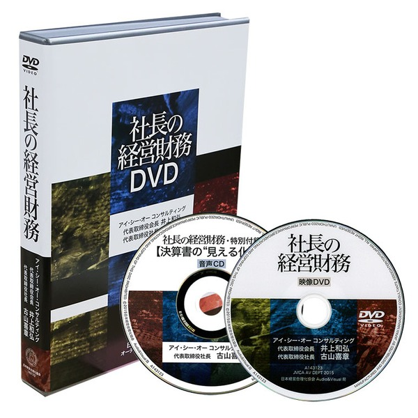 古山喜章・井上和弘「社長の経営財務」DVD