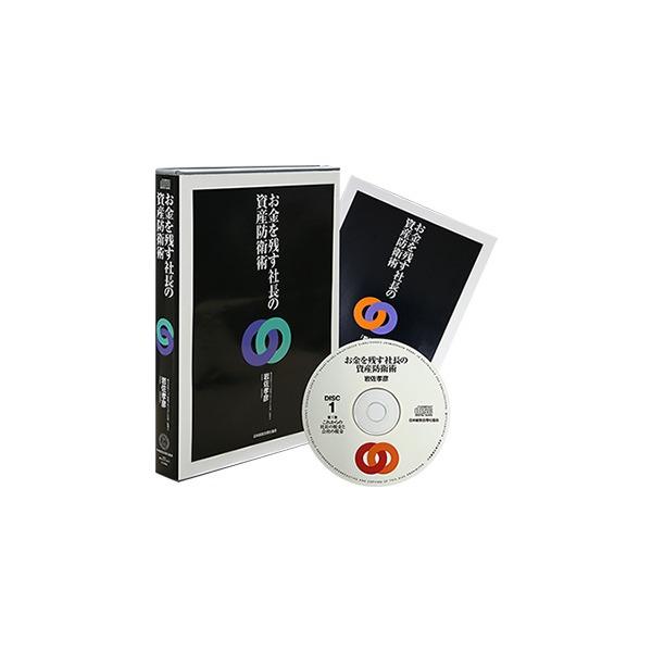 お金を残す「社長の資産防衛術」CD