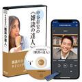 中谷彰宏の「雑談の達人」CD版・ダウンロード版