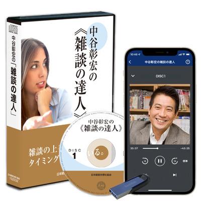 中谷彰宏の「雑談の達人」