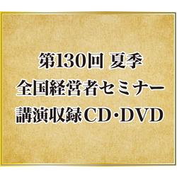 大竹愼一「加熱する株式市場と世界経済」CD・DVD