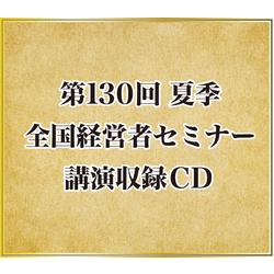 """メーカー経営""""究める8大改革""""CD"""